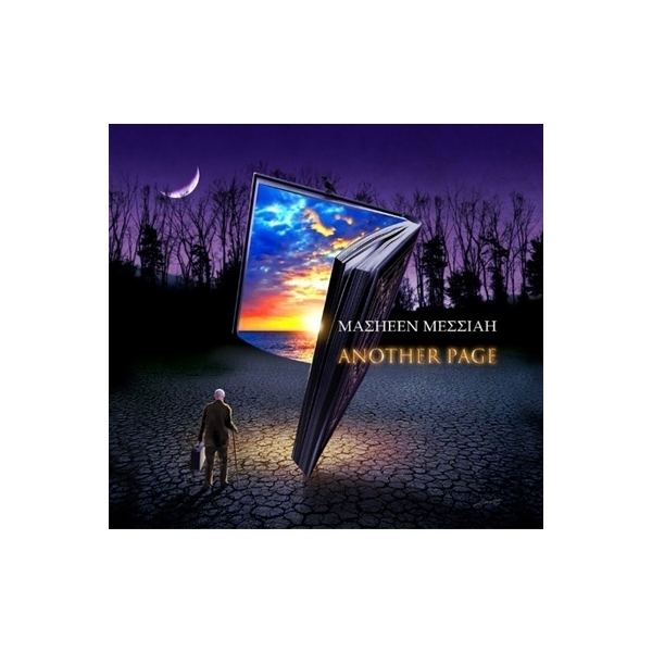 MASHEEN MESSIAH / Another Page【CD】