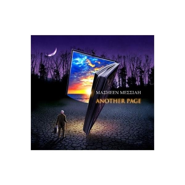 【送料無料】 MASHEEN MESSIAH / Another Page【CD】