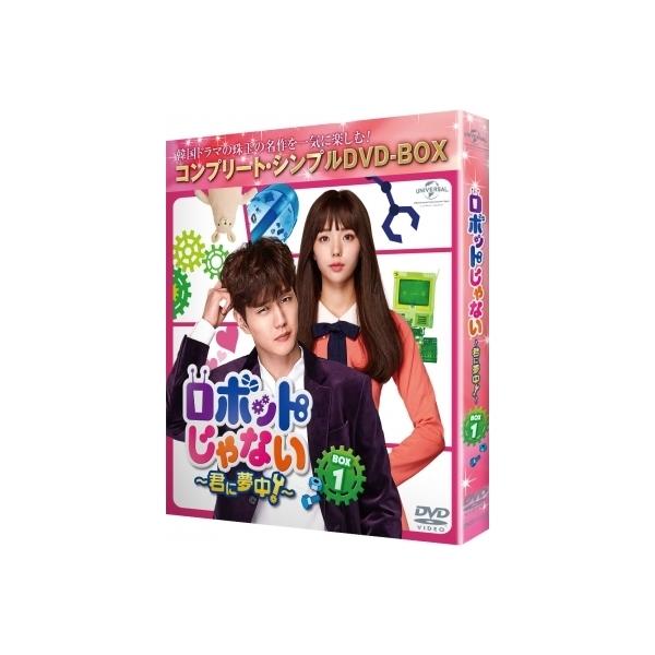 【送料無料】 ロボットじゃない~君に夢中!~ BOX1<コンプリート・シンプルDVD‐BOXシリーズ>【期間限定生産】【DVD】