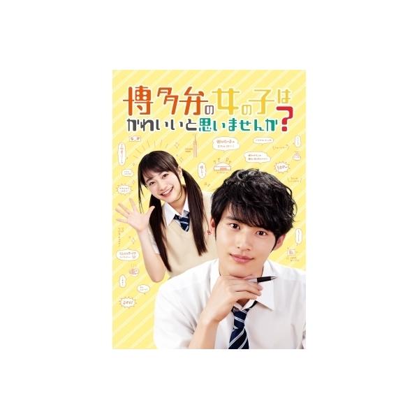 博多弁の女の子はかわいいと思いませんか? Blu-ray【BLU-RAY DISC】