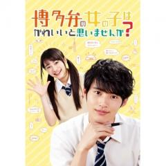 博多弁の女の子はかわいいと思いませんか? DVD【DVD】