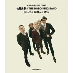 佐野元春 & THE HOBO KING BAND / 'SMOKE  &  BLUE' 佐野元春  &  THE HOBO KING BAND BILLBOARD TOKYO LIVE 2019【BLU-RAY DISC】