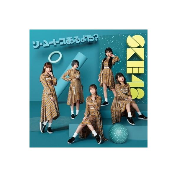 SKE48 / ソーユートコあるよね? 【初回生産限定盤 Type-B】(+DVD)【CD Maxi】