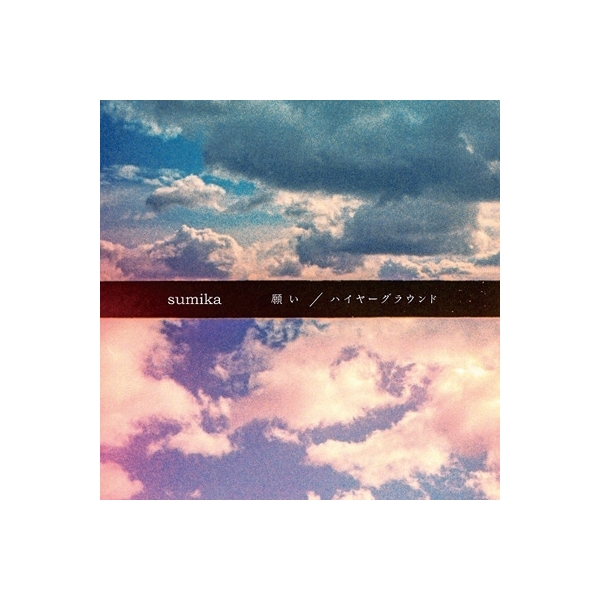sumika / 願い  /  ハイヤーグラウンド 【初回生産限定盤A】【CD Maxi】