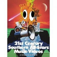 サザンオールスターズ / 21世紀の音楽異端児  (21st Century Southern All Stars Music Videos) 【完全生産限定盤】(Blu-ray)【BLU-RAY DISC】