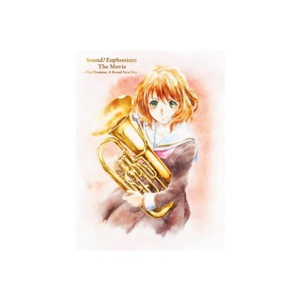 劇場版 響け!ユーフォニアム~誓いのフィナーレ~ コンテ集付数量限定版 Blu-ray【BLU-RAY DISC】