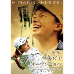 【送料無料】 第43回全英女子オープンゴルフ ~笑顔の覇者・渋野日向子 栄光の軌跡~ DVD通常版【DVD】