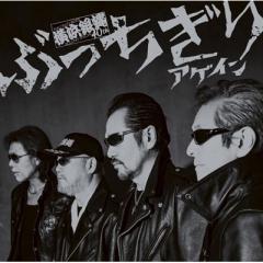 【送料無料】 横浜銀蝿40th / ぶっちぎりアゲイン 【夜露死苦盤】【CD】