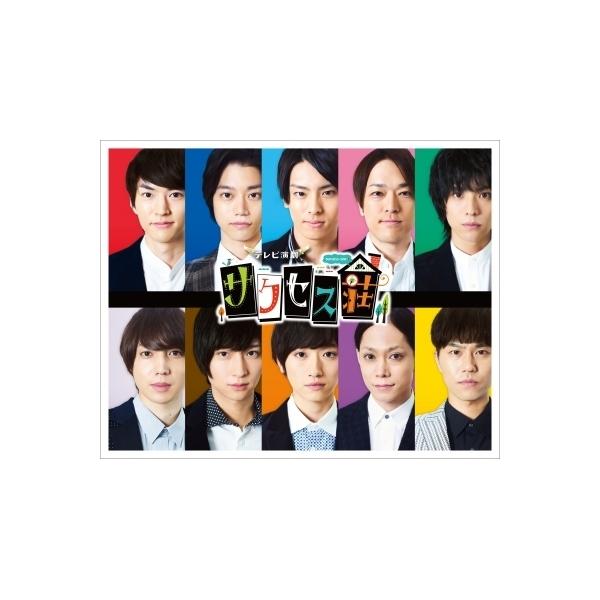 テレビ演劇 サクセス荘 BD-BOX【BLU-RAY DISC】