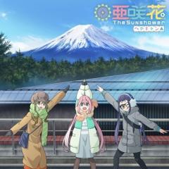 亜咲花 / The Sunshower 【へやキャン盤】(+DVD)【CD Maxi】