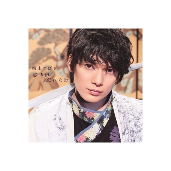 崎山つばさ / 桜時雨  /  忘れな歌 【初回生産限定盤  MUSIC VIDEO盤】【CD Maxi】