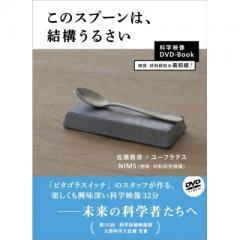 【送料無料】 このスプーンは、結構うるさい DVDブック【DVD】
