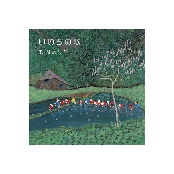 竹内まりや タケウチマリヤ / いのちの歌 (スペシャル エディション)<完全生産限定盤>(+DVD)【CD Maxi】
