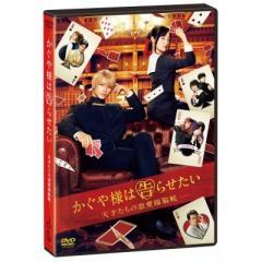 【送料無料】 「かぐや様は告らせたい ~天才たちの恋愛頭脳戦~」 通常版DVD【DVD】