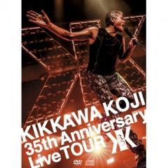【送料無料】 吉川晃司 キッカワコウジ / KIKKAWA KOJI 35th Anniversary Live TOUR 【完全生産限定盤】(2DVD+CD+ブックレット)【DVD】