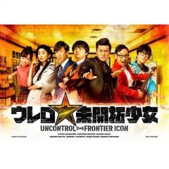 【送料無料】 【Loppi・HMV限定】ウレロ☆未開拓少女 Blu-ray【BLU-RAY DISC】