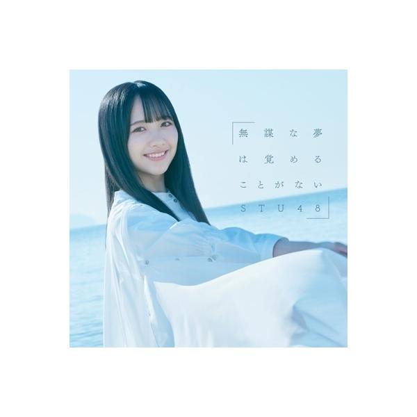 STU48 / 無謀な夢は覚めることがない 【Type B 初回限定盤】(+DVD)【CD Maxi】