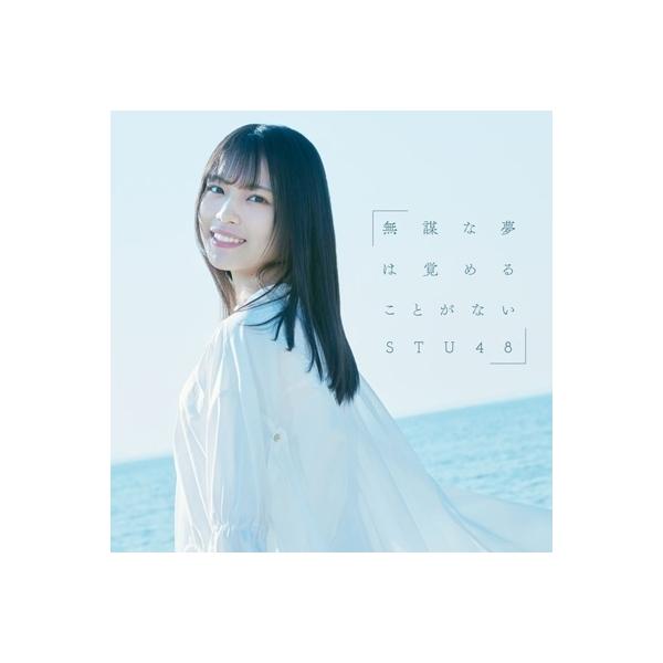 STU48 / 無謀な夢は覚めることがない 【Type C 初回限定盤】(+DVD)【CD Maxi】