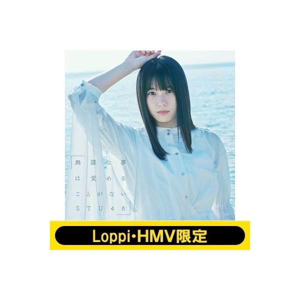 STU48 / 《Loppi・HMV限定 オリジナル卓上カレンダー2020年付きセット》 無謀な夢は覚めることがない 【Type A 初回限定盤】(+DVD)【CD Maxi】