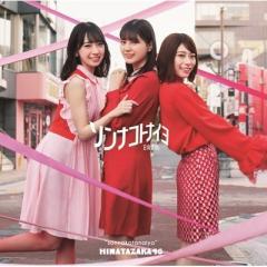 日向坂46 / ソンナコトナイヨ 【初回仕様限定盤TYPE-A】(+Blu-ray)【CD Maxi】
