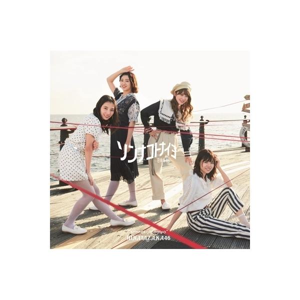 日向坂46 / ソンナコトナイヨ 【初回仕様限定盤TYPE-B】(+Blu-ray)【CD Maxi】