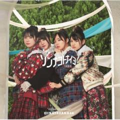 日向坂46 / ソンナコトナイヨ 【初回仕様限定盤TYPE-C】(+Blu-ray)【CD Maxi】