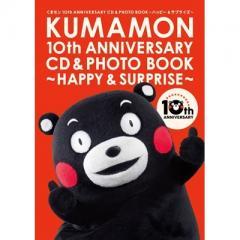 【送料無料】 くまモン / くまモン10th ANNIVERSARY CD&PHOTO BOOK~ハッピー & サプライズ~【CD】