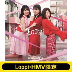 日向坂46 / 《Loppi・HMV限定 生写真3枚セット付》 ソンナコトナイヨ 【初回仕様限定盤TYPE-A】(+Blu-ray)【CD Maxi】