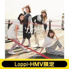 日向坂46 / 《Loppi・HMV限定 生写真3枚セット付》 ソンナコトナイヨ 【初回仕様限定盤TYPE-B】(+Blu-ray)【CD Maxi】