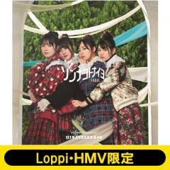 日向坂46 / 《Loppi・HMV限定 生写真3枚セット付》 ソンナコトナイヨ 【初回仕様限定盤TYPE-C】(+Blu-ray)【CD Maxi】