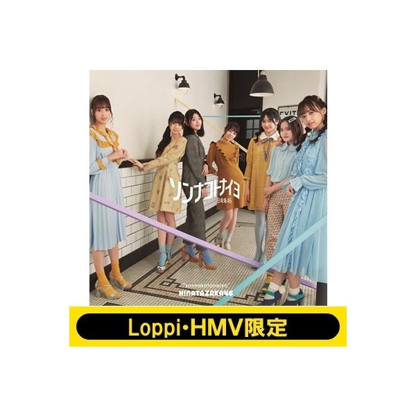 日向坂46 / 《Loppi・HMV限定 生写真2枚セット付》 ソンナコトナイヨ 【通常盤】【CD Maxi】