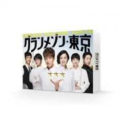 【送料無料】 グランメゾン東京 DVD-BOX【DVD】