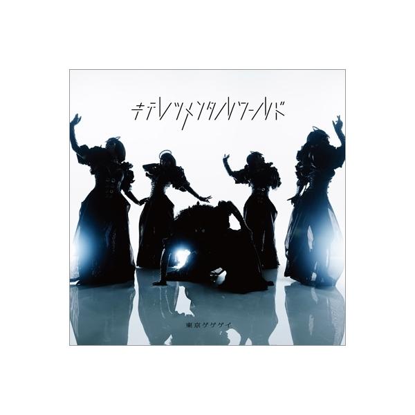 【送料無料】 東京ゲゲゲイ / キテレツメンタルワールド【CD】