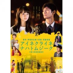 【送料無料】 アイネクライネナハトムジーク 豪華版Blu-ray【BLU-RAY DISC】