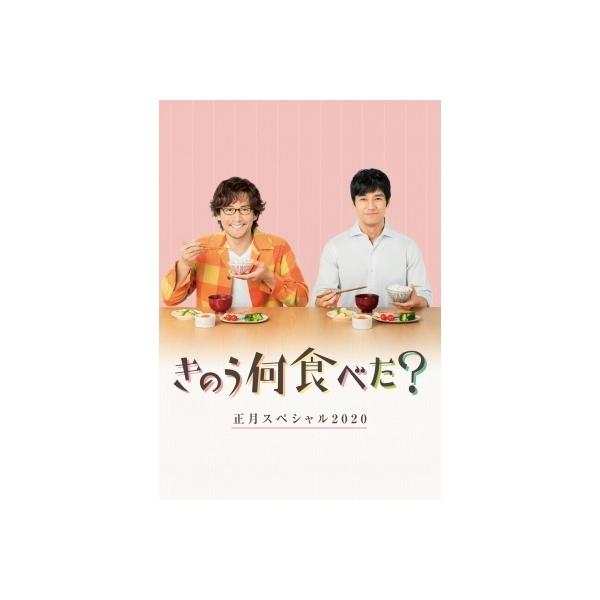 【送料無料】 きのう何食べた?正月スペシャル2020 DVD【DVD】