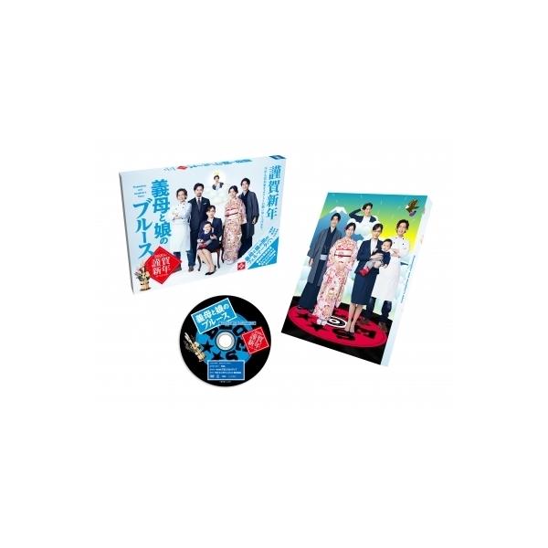 【送料無料】 『義母と娘のブルース』 2020年 謹賀新年スペシャル Blu-ray【BLU-RAY DISC】