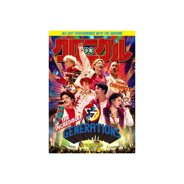 【送料無料】 GENERATIONS from EXILE TRIBE / GENERATIONS LIVE TOUR 2019 少年クロニクル 【初回生産限定盤】(Blu-ray)【BLU-RAY DISC】