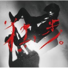 【送料無料】 宮本浩次 / 宮本、独歩。 【初回限定612バースデーライブatリキッドルーム盤】(CD+DVD)【CD】