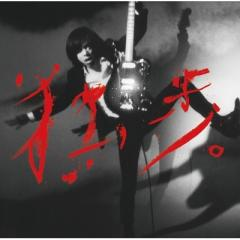 【送料無料】 宮本浩次 / 宮本、独歩。 【初回限定2019ライブベスト盤】 (2CD+DVD+ブックレット)【CD】