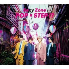 【送料無料】 Sexy Zone / POP × STEP!? 【初回限定盤B】(+DVD)【CD】