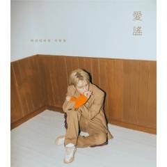 ジェジュン / 2nd Mini Album:  愛謠【CD】