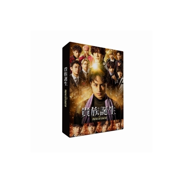 【送料無料】 ドラマ「貴族誕生-PRINCE OF LEGEND-」Blu-ray【BLU-RAY DISC】