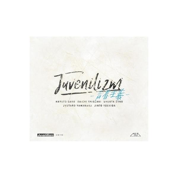 【送料無料】 M!LK / Juvenilizm-青春主義- 【Limited盤】【CD】