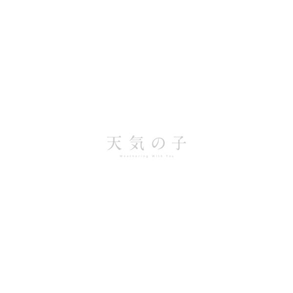 【送料無料】 天気の子 Blu-rayコレクターズ・エディション 4K Ultra HD Blu-ray同梱5枚組(初回生産限定)【BLU-RAY DISC】