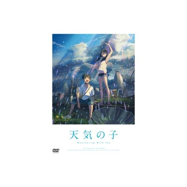 【送料無料】 天気の子 DVDスタンダード・エディション【DVD】