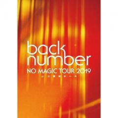 【送料無料】 back number バックナンバー / NO MAGIC TOUR 2019 at 大阪城ホール 【初回限定盤】(2DVD+Photo Book)【DVD】