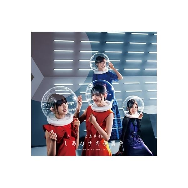 乃木坂46 / しあわせの保護色 【初回仕様限定盤 TYPE-B】(+Blu-ray)【CD Maxi】