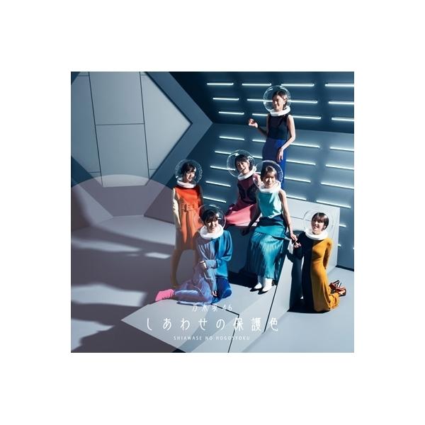 乃木坂46 / しあわせの保護色 【初回仕様限定盤 TYPE-C】(+Blu-ray)【CD Maxi】
