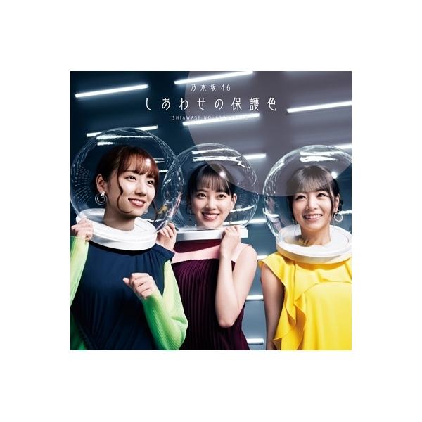 乃木坂46 / しあわせの保護色 【初回仕様限定盤 TYPE-D】(+Blu-ray)【CD Maxi】