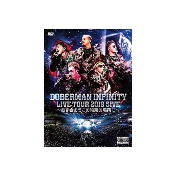 【送料無料】 DOBERMAN INFINITY / DOBERMAN INFINITY LIVE TOUR 2019 「5IVE ~必ず会おうこの約束の場所で~」 【初回生産限定盤】(2DVD+Tシャツ)【DVD】